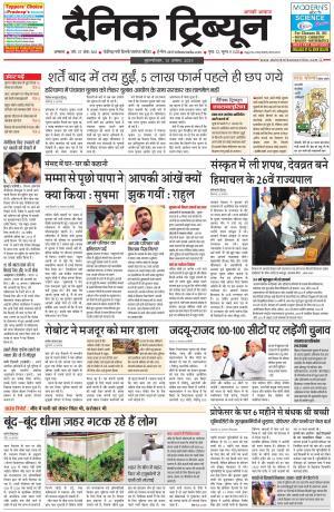 DT_13_August_2015_Ambala - Read on ipad, iphone, smart phone and tablets.
