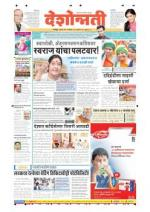 13th Aug Chandrapur - Read on ipad, iphone, smart phone and tablets.