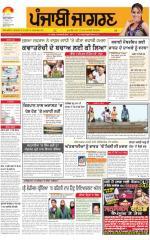 Amritsar  : Punjabi jagran News : 13th August 2015 - Read on ipad, iphone, smart phone and tablets.