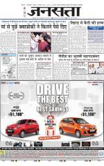 Jansatta, Hindi, 13/08/2015 - Read on ipad, iphone, smart phone and tablets.