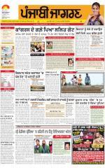Jalandhar  : Punjabi jagran News : 13th August 2015 - Read on ipad, iphone, smart phone and tablets.