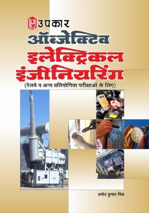 Objective Electrical Engineering e-book in Hindi by Upkar Prakashan