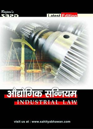 Industrial Law - Read on ipad, iphone, smart phone and tablets.