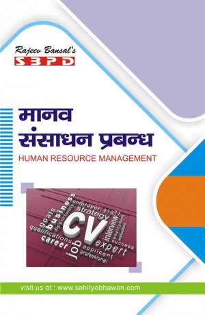 Human Resource Management - Read on ipad, iphone, smart phone and tablets.