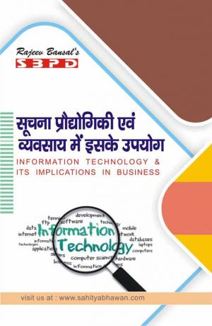 Information Technology & Its Implications in Business  - Read on ipad, iphone, smart phone and tablets.