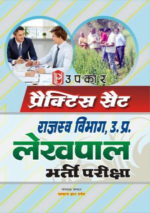 Practice set Rajasav Vibhag, U.P. Lekhpal Bharti Pariksha