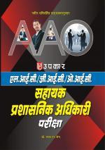 L.I.C./G.I.C./O.I.C. Sahayak Prashasnik Adhikari (A.A.O.) Pariksha