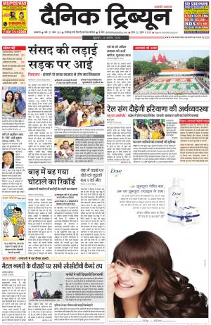 DT_14_August_2015_Ambala - Read on ipad, iphone, smart phone and tablets.