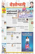 14th Aug Nanded - Read on ipad, iphone, smart phone and tablets.