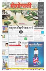 14th Aug Chandrapur - Read on ipad, iphone, smart phone and tablets.