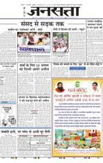 Jansatta, Hindi, 14/08/2015 - Read on ipad, iphone, smart phone and tablets.