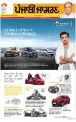 Jalandhar  : Punjabi jagran News : 14th August 2015 - Read on ipad, iphone, smart phone and tablets.