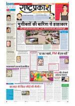 14th Aug Rashtraprakash - Read on ipad, iphone, smart phone and tablets.