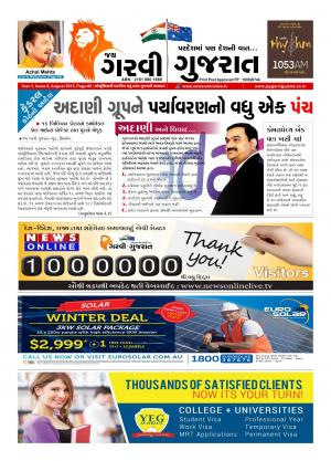 jay garvi gujarat 9th issue