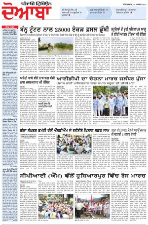 Punjabi Tribune (Doaba) - Read on ipad, iphone, smart phone and tablets