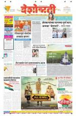 15th Aug Chandrapur - Read on ipad, iphone, smart phone and tablets.