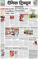 Dainik Tribune (Ambala Edition)
