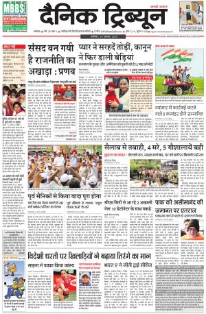 DT_15_August_2015_Ambala - Read on ipad, iphone, smart phone and tablets.