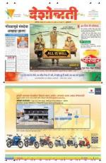 15th Aug Buldhana - Read on ipad, iphone, smart phone and tablets.