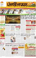 Jalandhar : Punjabi jagran News : 15th August 2015 - Read on ipad, iphone, smart phone and tablets.