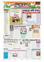 15th Aug Rashtraprakash - Read on ipad, iphone, smart phone and tablets.