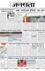 Jansatta, Hindi, 16/08/2015 - Read on ipad, iphone, smart phone and tablets.