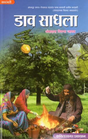 Dav Sadhala (सामाजिक कादंबरी - डाव साधला) - अंबादास पिराप्पा जाधव (सोलापूर) - Read on ipad, iphone, smart phone and tablets
