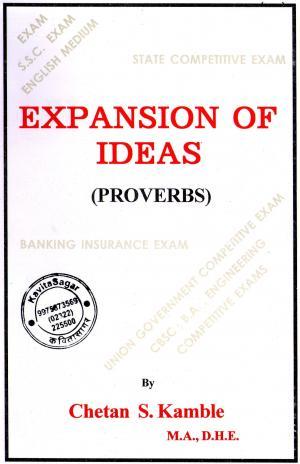 Expansion of Ideas - (निबंध संग्रह - कल्पना विस्तार) चेतन कांबळे (सांगली)