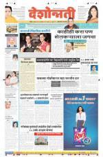 17th Aug Hingoli Parbhani - Read on ipad, iphone, smart phone and tablets.