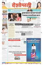 17th Aug Chandrapur - Read on ipad, iphone, smart phone and tablets.