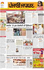 Moga/Faridkot/Muktsar  : Punjabi jagran News : 17th August 2015 - Read on ipad, iphone, smart phone and tablets.