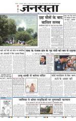 Jansatta, Hindi, 17/08/2015 - Read on ipad, iphone, smart phone and tablets.