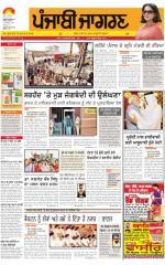 Jalandhar  : Punjabi jagran News : 17th August 2015 - Read on ipad, iphone, smart phone and tablets.