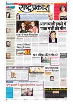 17th Aug Rashtraprakash - Read on ipad, iphone, smart phone and tablets.