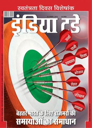 India Today Hindi-26th August 2015 - Read on ipad, iphone, smart phone and tablets.