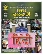Sikh Phulwari (Hindi )