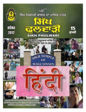Sikh Phulwari (Hindi ) - Read on ipad, iphone, smart phone and tablets