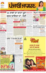 Sangrur\Barnala : Punjabi jagran News : 18th August 2015 - Read on ipad, iphone, smart phone and tablets.