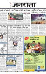 Jansatta, Hindi, 18/08/2015 - Read on ipad, iphone, smart phone and tablets.