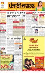 Jalandhar : Punjabi jagran News : 18th August 2015 - Read on ipad, iphone, smart phone and tablets.