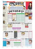 18th Aug Rashtraprakash - Read on ipad, iphone, smart phone and tablets.