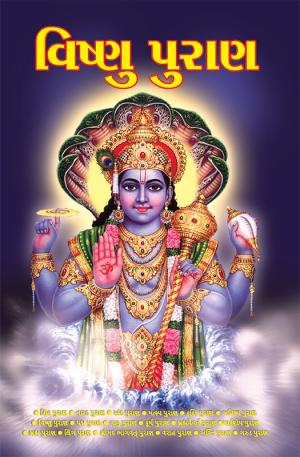 Vishnu Puran - Read on ipad, iphone, smart phone and tablets.