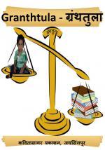 Granthtula (सामाजिक प्रबोधन - ग्रंथतुला) - प्रिन्स सुनील पाटील