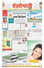 19th Aug Buldhana - Read on ipad, iphone, smart phone and tablets.