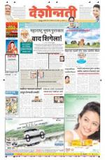 19th Aug Nagpur - Read on ipad, iphone, smart phone and tablets.