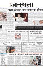 Jansatta, Hindi, 19/08/2015 - Read on ipad, iphone, smart phone and tablets.