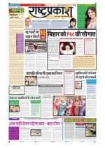 19th Aug Rashtraprakash - Read on ipad, iphone, smart phone and tablets.