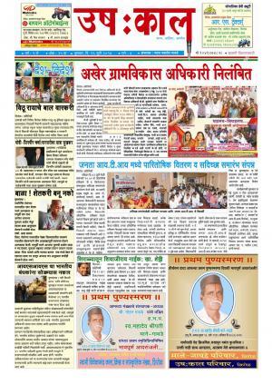 Ushakal (उष:काल) - 2014 July 14 - Read on ipad, iphone, smart phone and tablets.