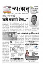 Weekly Ushakal (साप्ताहिक - उष:काल) - संपादक: मदन गावडे