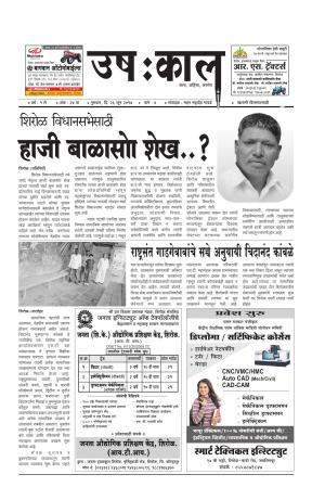 Ushakal (साप्ताहिक - उष:काल) - संपादक: मदन गावडे  - Read on ipad, iphone, smart phone and tablets